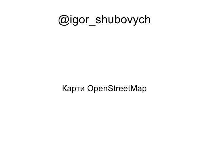 @igor_shubovych     Карти OpenStreetMap