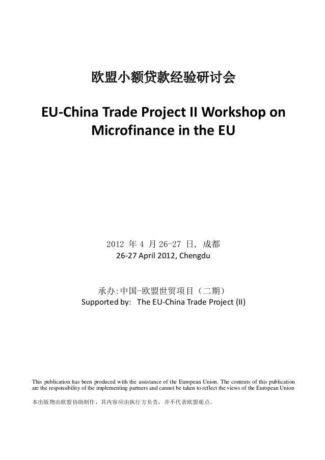 欧盟小额贷款经验研讨会 EU-China Trade Project II Workshop on Microfinance in the EU 2012 年 4 月 26-27 日, 成都 26-27 April 2012, Chengdu ...
