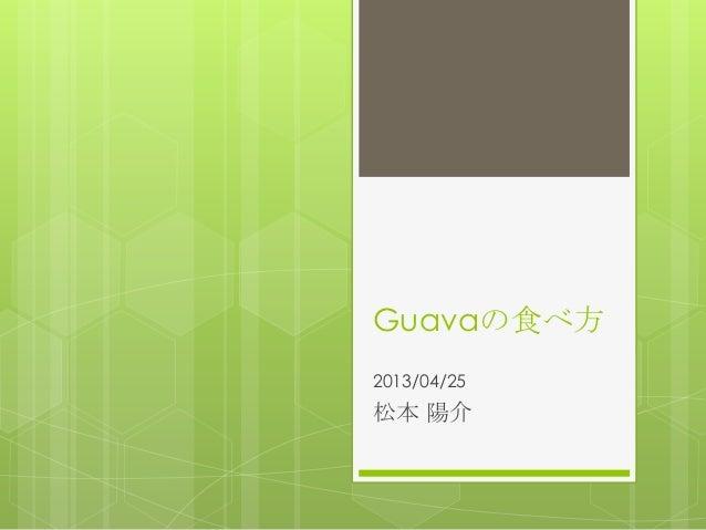 Guavaの食べ方2013/04/25松本 陽介