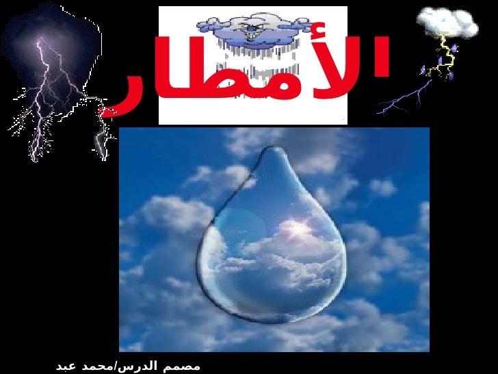 ا لأمطار مصمم الدرس / محمد عبد الفتاح  ( حمو )