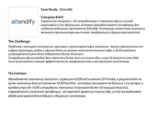 Case Study: Attendify Company Brief: Украинский стартап, c 20 сотрудниками в Киевском офисе и штаб- квартирой в Сан-Франци...