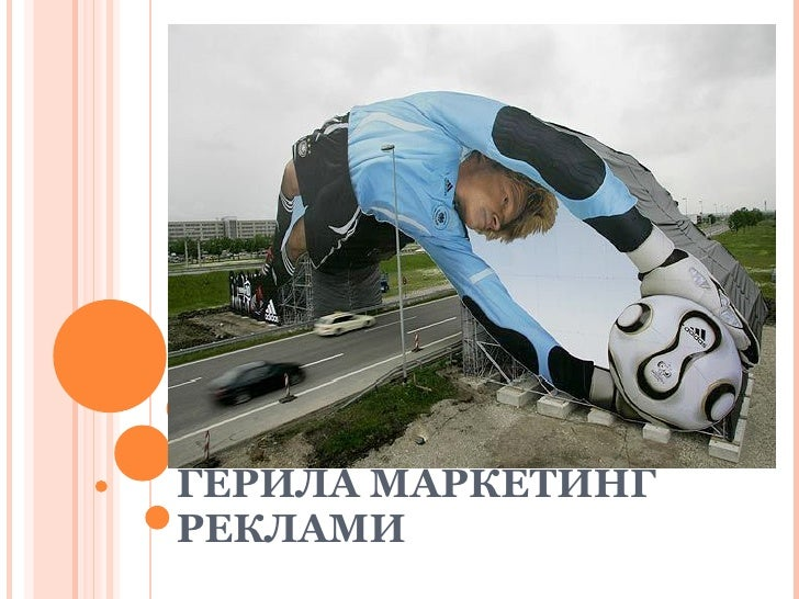 ГЕРИЛА МАРКЕТИНГ РЕКЛАМИ
