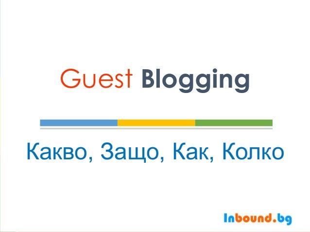 Guest Blogging Какво, Защо, Как, Колко