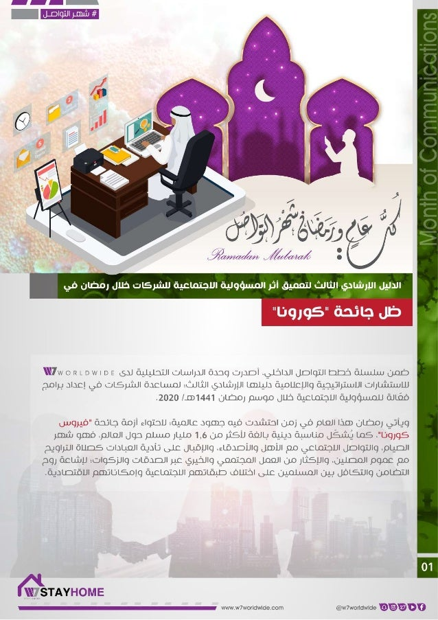 Guide to ramadan corporate social responsibility during covid-19 ar