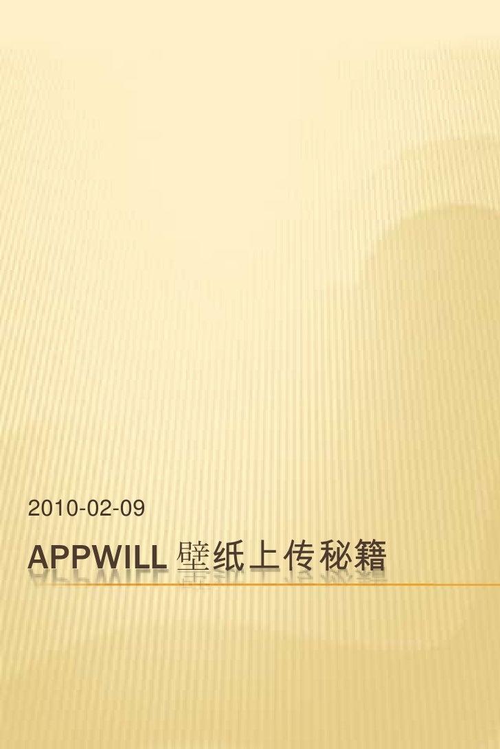 Appwill 壁纸上传秘籍<br />2010-02-09<br />