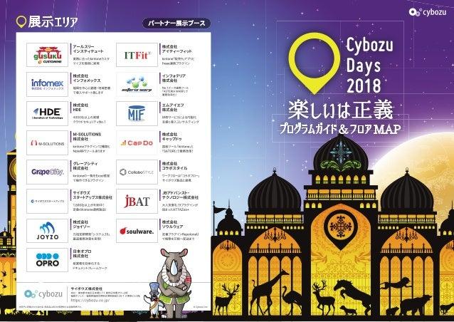 Cybozu Days 2018 Fukuoka プログラムガイド