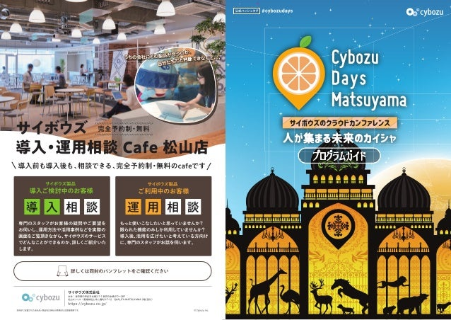 Cybozu Days 2018 Matsuyama プログラムガイド