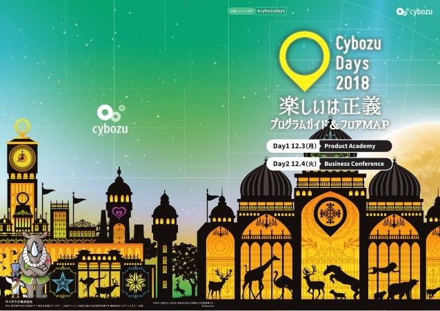 Cybozu Days 2018 Osaka プログラムガイド