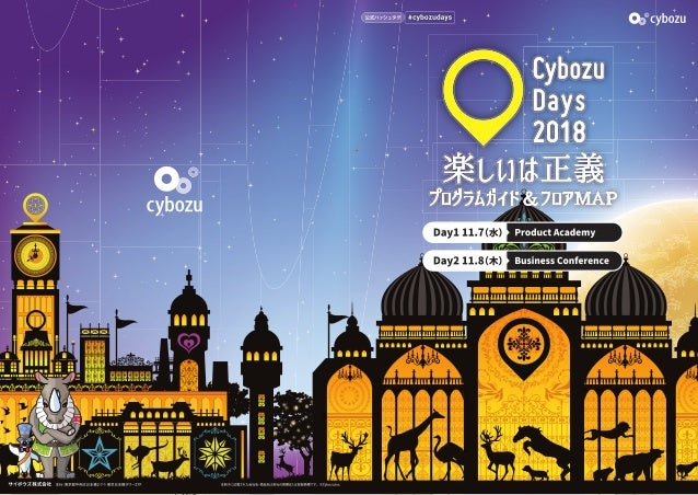 Cybozu Days 2018 Tokyo プログラムガイド