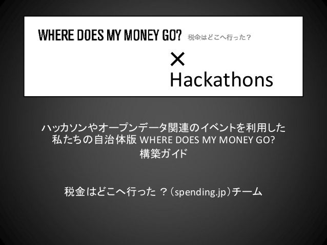 ×                 Hackathonsハッカソンやオープンデータ関連のイベントを利用した 私たちの自治体版 WHEREDOESMYMONEYGO?          構築ガイド   税金はどこへ行った ?(spendi...