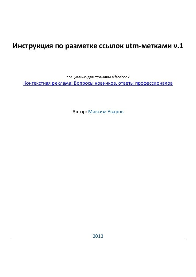 Инструкция по разметке ссылок utm-метками v.1                   специально для страницы в facebook  Контекстная реклама: В...