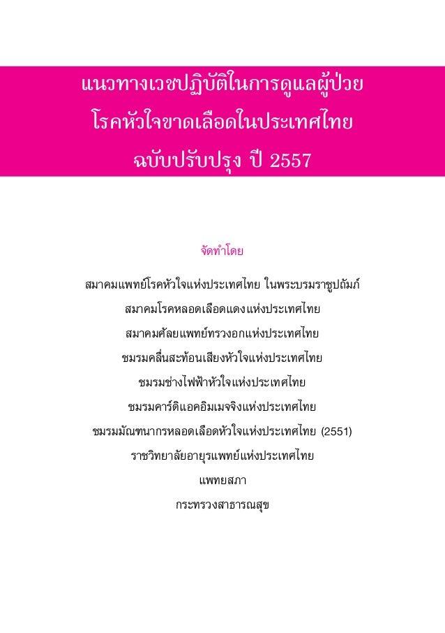 แนวทางเวชปฏิบัติในการดูแลผู้ป่วย โรคหัวใจขาดเลือดในประเทศไทย ฉบับปรับปรุง ปี 2557 จัดท�ำโดย สมาคมแพทย์โรคหัวใจแห่งประเทศไท...