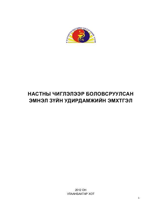 НАСТНЫ ЧИГЛЭЛЭЭР БОЛОВСРУУЛСАН ЭМНЭЛ ЗҮЙН УДИРДАМЖИЙН ЭМХТГЭЛ  2012 ОН УЛААНБААТАР ХОТ 1