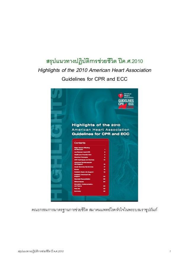 สรุปแนวทางปฏิบัติการชวยชีวิต ปค.ศ.2010Highlights of the 2010 American Heart AssociationGuidelines for CPR and ECCคณะกรรม...