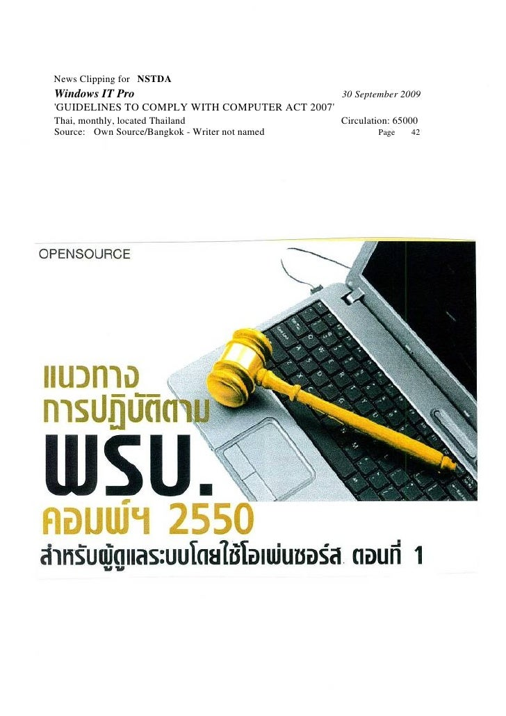 News Clipping for NSTDA Windows IT Pro                                  30 September 2009 'GUIDELINES TO COMPLY WITH COMPU...