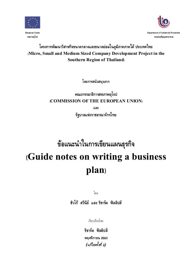 guide to writing a business plan Here's the no-nonsense guide on how to write a business plan that will help you map success for your startup.