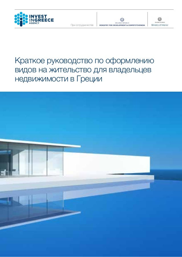 При сотрудничестве  Краткое руководство по оформлению видов на жительство для владельцев недвижимости в Греции
