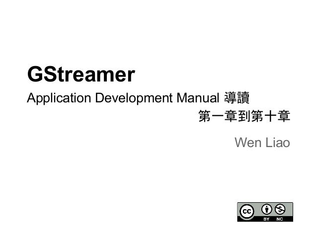 GStreamer Application Development Manual (1  :: lauroamorrrou ml
