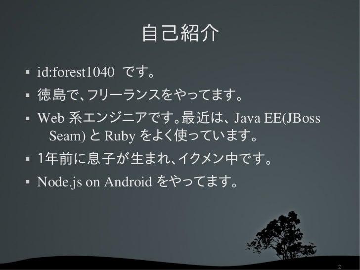 Node.js入門 Slide 2