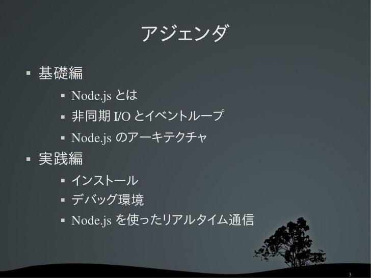 Node.js入門 Slide 3
