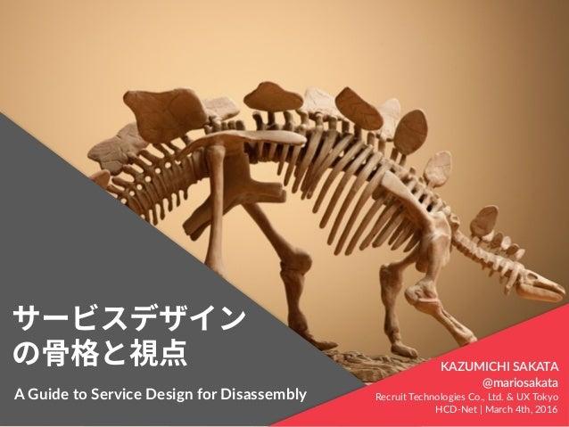 image courtesy istockphoto A Guide to Service Design for Disassembly KAZUMICHI SAKATA @mariosakata Recruit Technologies ...
