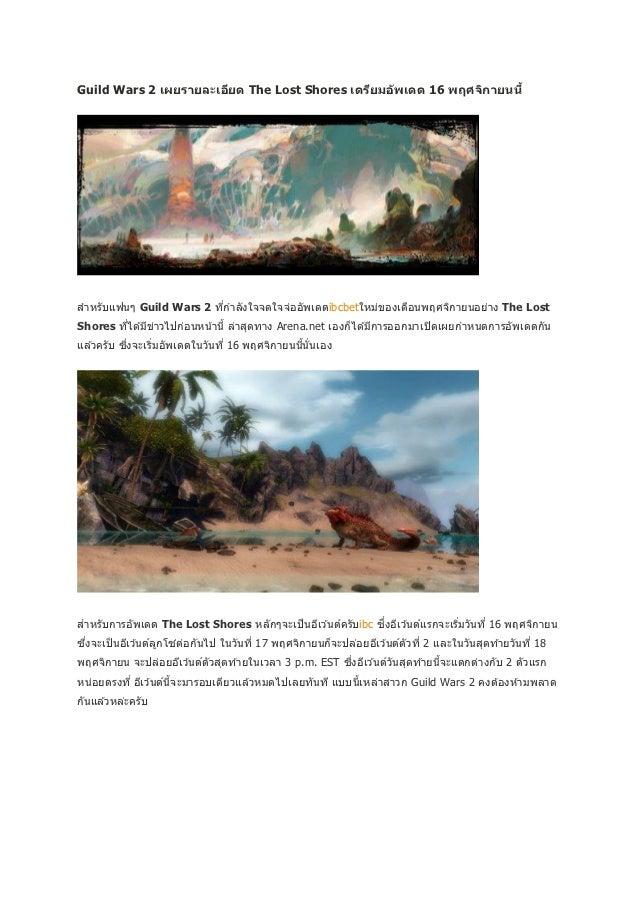 Guild Wars 2 เผยรายละเอียด The Lost Shores เตรียมอ ัพเดต 16 พฤศจิกายนนี้สำหรับแฟนๆ Guild Wars 2 ทีกำลังใจจดใจจ่ออัพเดตibcb...