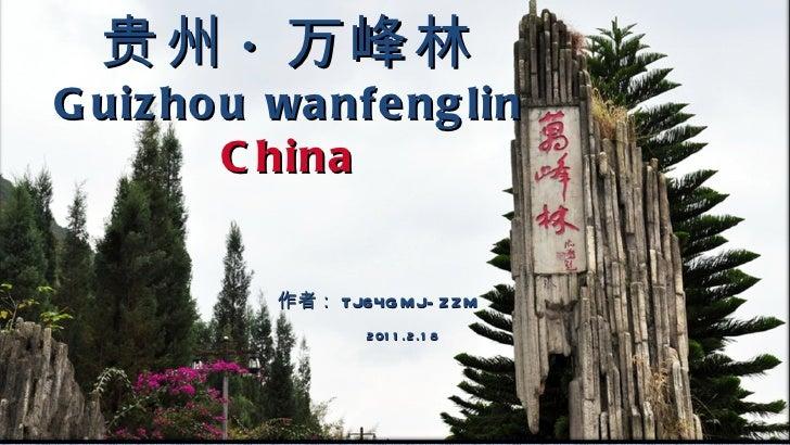 贵州 · 万峰林 Guizhou wanfenglin China 作者: TJ64GMJ-ZZM 2011.2.18