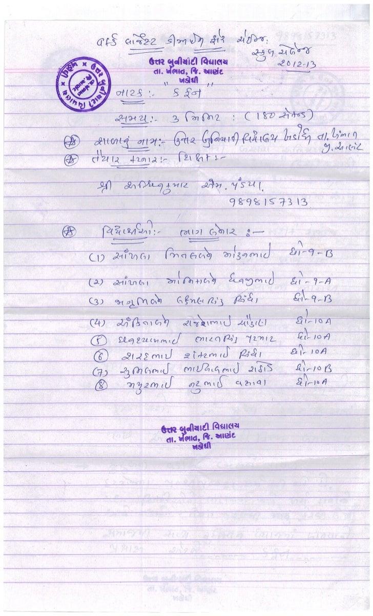 GUJ-2012-01 Uttar Buniyadi Vidyalaya -Kafan