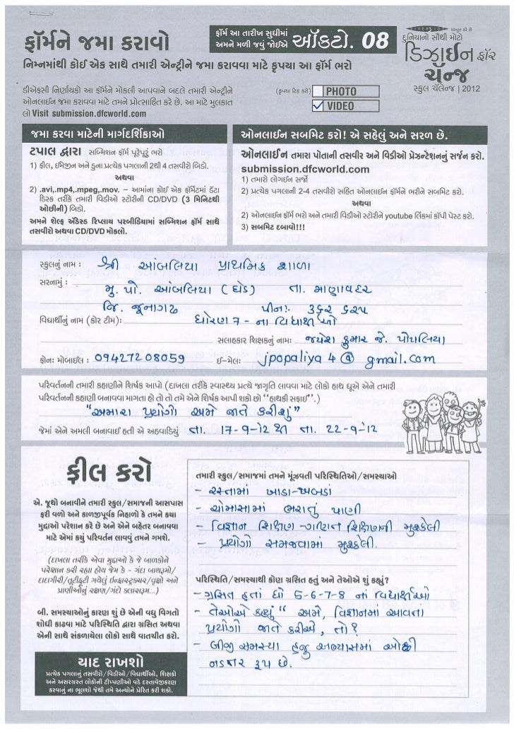 GUJ-2012-03 Ambaliya ( Manavadar) Primary School -Amara Prayogo ame jaate kari su