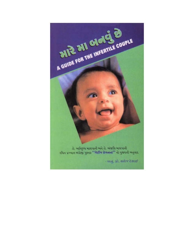 How to Have a Baby - Gujarati edition