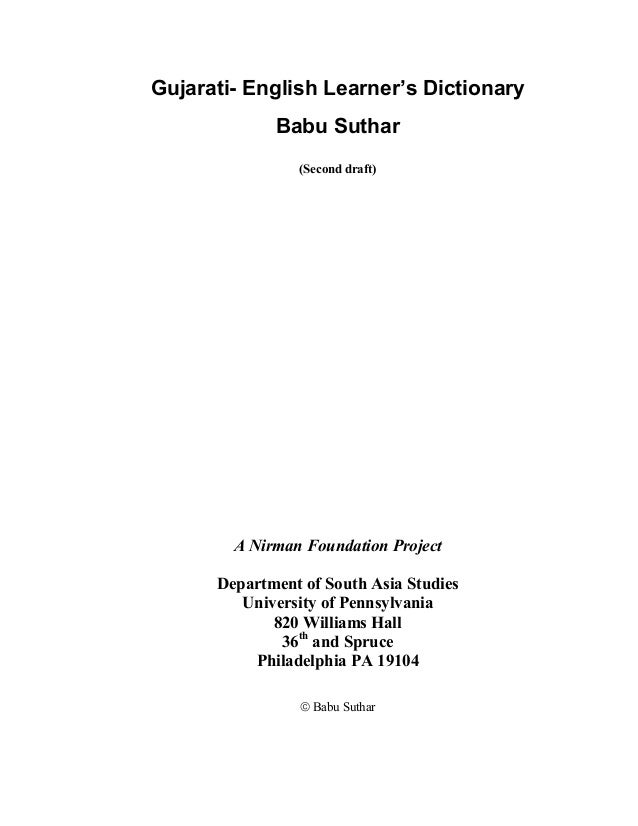 Gujarati- English Learner's Dictionary Babu Suthar (Second draft) A Nirman Foundation Project Department of South Asia Stu...