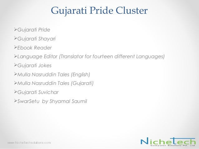 Gujarati Apps For Android And Iphone