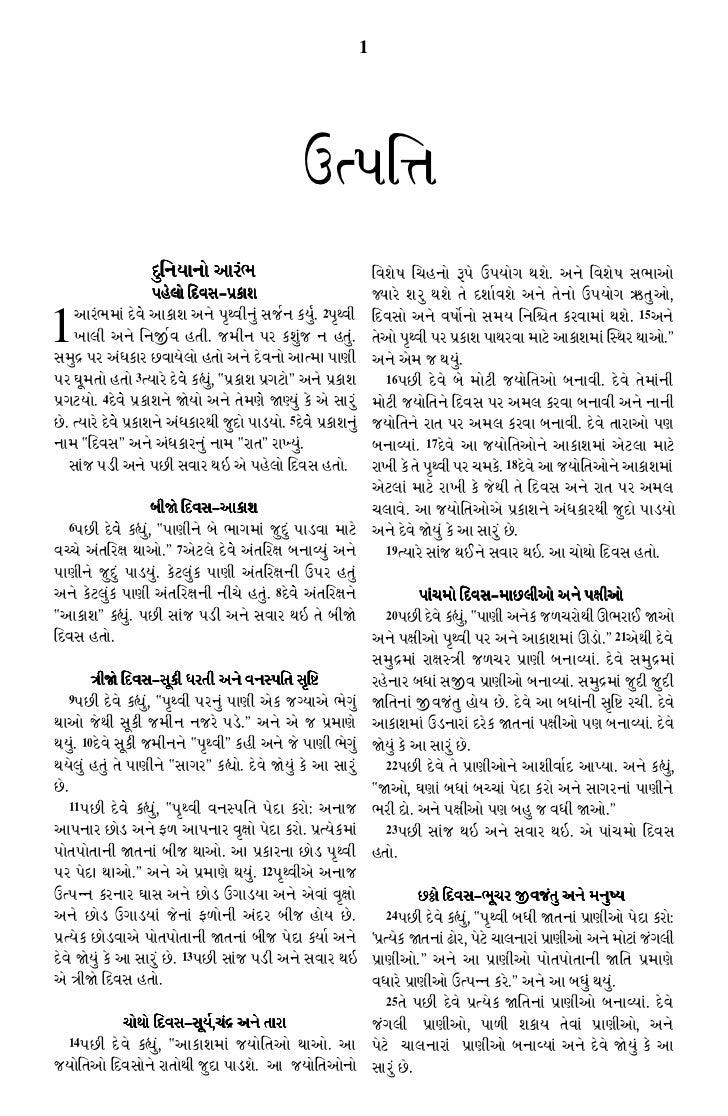 Bible In Gujarati Pdf