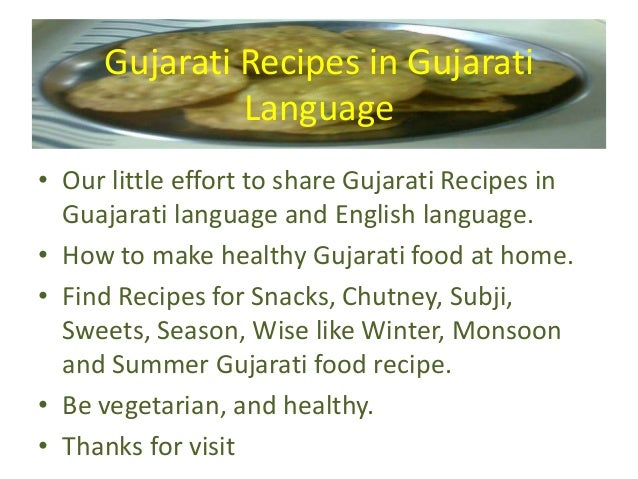 Gujarati recipes blog read recipe in gujarati language gujarati forumfinder Choice Image