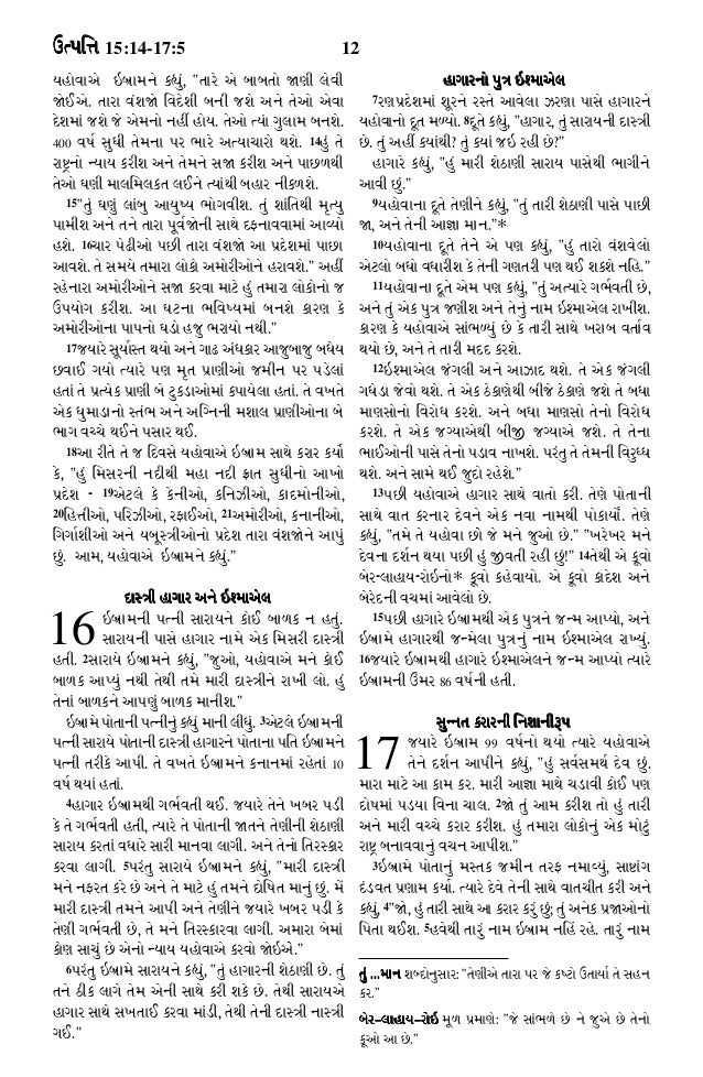 vriksharopan essay in gujarati language