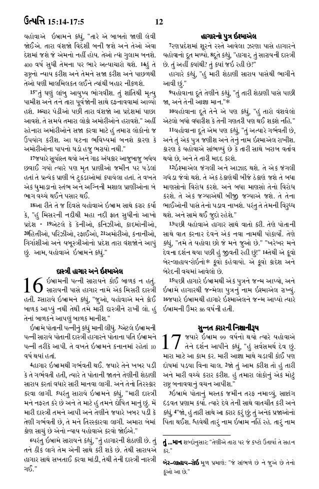 vriksharopan essay in gujarati language