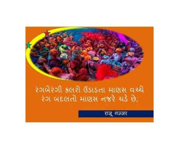 Gujarati  suvichar 4