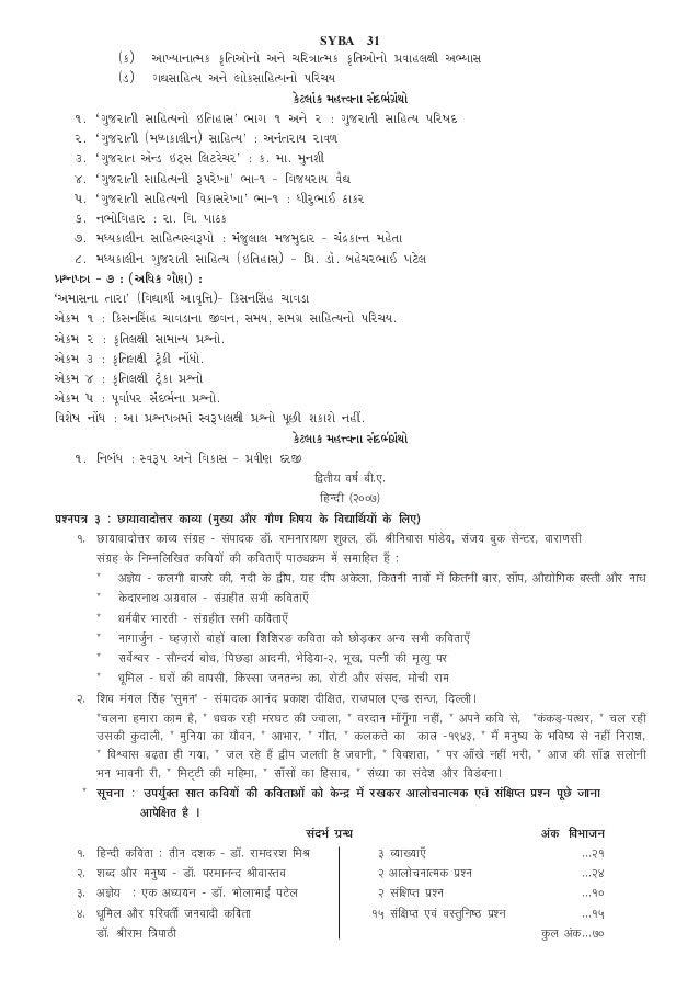 Gujarat University Prospectus 2016 17 Educationiconnect 7862004786