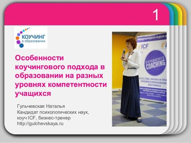 WINTERTemplate Особенности коучингового подхода в образовании на разных уровнях компетентности учащихся 1 Гульчевская Ната...