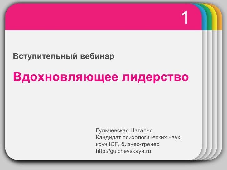 1            WINTER               TemplateВступительный вебинарВдохновляющее лидерство               Гульчевская Наталья  ...