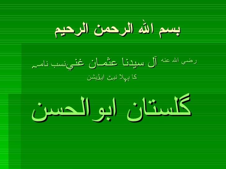 بسم الله الرحمن الرحيم نسب نامـہ  آل سيدنا عثمـان غني   رضي الله عنه    کا پہلا نيٹ ايڈيشن   گلستان ابوالحسن