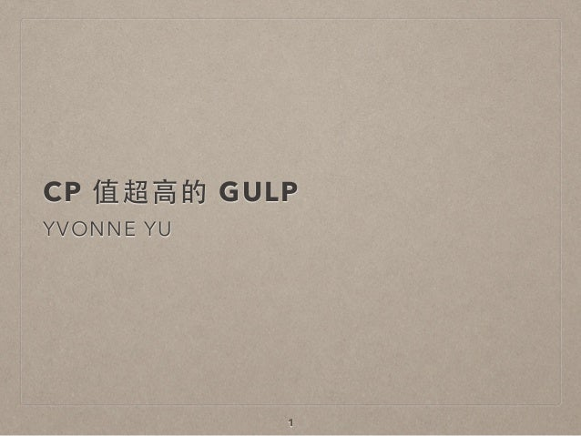 CP 值超⾼高的 GULP YVONNE YU 1