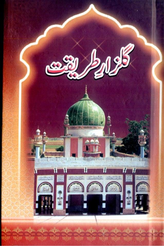 Gulzar e tareeqat sawaneh hayat pir muhammad bakhsh lakhan shareef