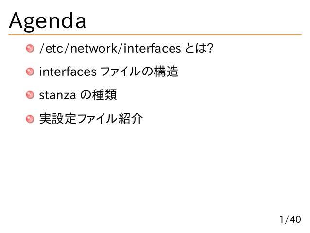 /etc/network/interfaces について Slide 2