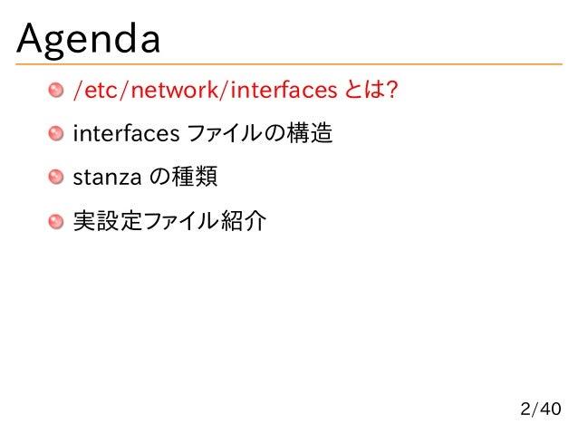 /etc/network/interfaces について Slide 3