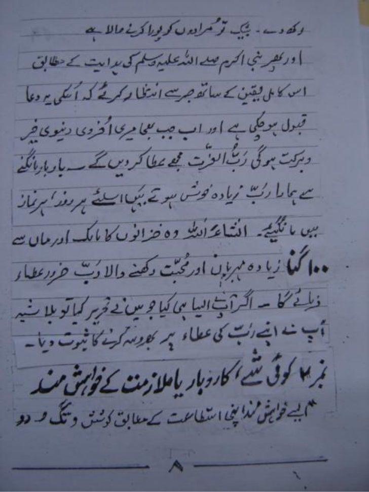 Guman,tawakkal aur bharosa (urdu)