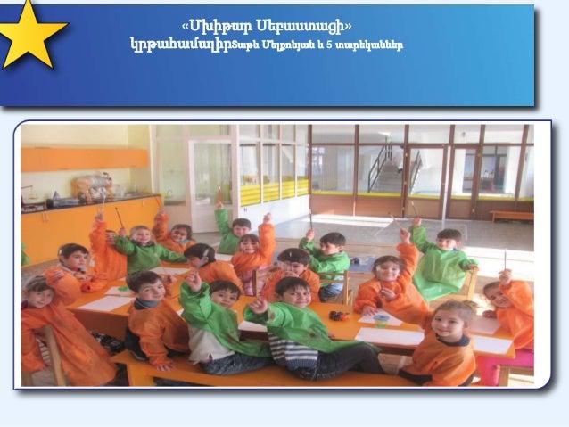 «Մխիթար Սեբաստացի» կրթահամալիրՏաթև Մելքոնյան և 5 տարեկաններ