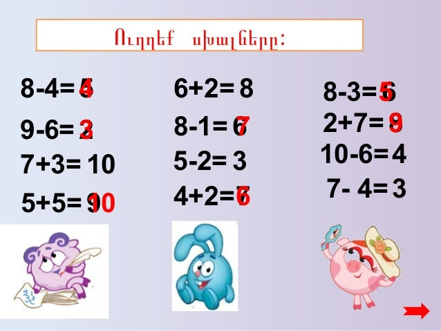 5+5= 8-4= 9-6= 6+2= 8-3= 7+3= 2+7= 10-6= 7- 4=4+2= 8-1= 5-2= 5 2 10 9 8 6 3 7 6 8 4 3 4 3 10 7 6 5 9 :Ուղղեք սխալները