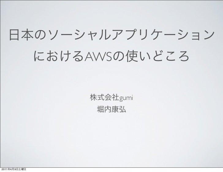 AWS                     gumi2011   4   9