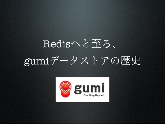 Redisへと至る、 gumiデータストアの歴史
